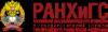 RANH - ФГБОУ ВО «Российская академия народного хозяйства и государственной службы при Президенте Российской Федерации»