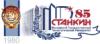 stankin - ФГБОУ ВО «Московский государственный технологический университет «СТАНКИН»